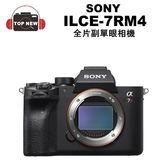 [第二批預購]SONY 索尼 單眼相機 ILCE-7RM4 A7RM4 微型 數位 單眼 相機 全片幅 6100萬畫素 公司貨