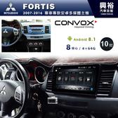 【CONVOX】2007~16年三菱FORTIS專用10吋螢幕安卓主機*聲控+藍芽+導航+安卓*8核心