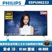 ★送陶瓷料理鍋★PHILIPS飛利浦 55吋4K HDR聯網液晶顯示器+視訊盒55PUH6233