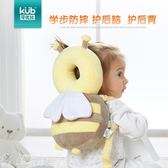 嬰兒枕 KUB可優比寶寶防摔頭部保護墊學步防摔枕嬰兒學步帽防撞護頭帽 韓菲兒