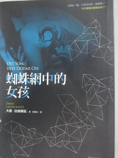【書寶二手書T5/翻譯小說_BBH】蜘蛛網中的女孩_大衛.拉格朗茲