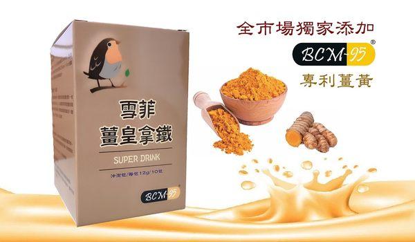 雪菲薑皇拿鐵 風靡歐美SUPER DRINK BCM-95專利薑黃 七倍吸收率 無咖啡因