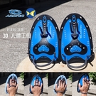 Aropec 3D 人體功學 可調式 游泳划手板 手蹼 SPD-YA2