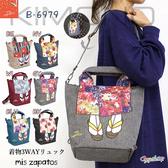 【B-6979】日本mis zapatos 京都漫步和服女孩 3way包 多功能肩背/手提/後背包