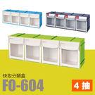 【量販 6入】樹德 快取分類盒 FO-604 (收納盒/零件盒/積木/收納)