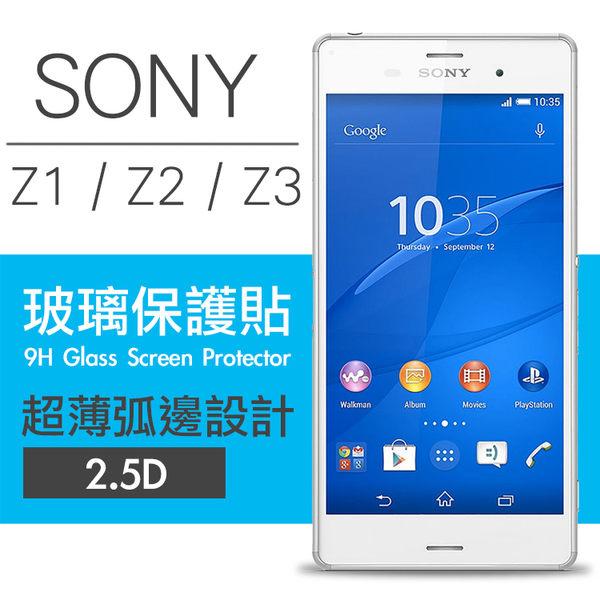 【00118】 [Sony Xperia Z1 / Z2 / Z3] 9H鋼化玻璃保護貼 弧邊透明設計 0.26mm 2.5D