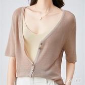 針織開衫女2020新款V領純空調衫半袖百搭外套薄款簡約舒適防曬衫女 LR24920『Sweet家居』