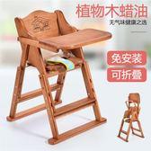 兒童餐椅 實木寶寶小孩吃飯椅子可折疊便攜式多功能 LR2632【歐爸生活館】TW