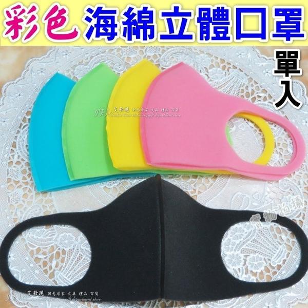 彩色立體海綿口罩 可重覆水洗使用 (兒童款) 單入-艾發現