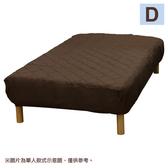床包式保潔墊 純棉 雙人 深咖啡 NITORI宜得利家居