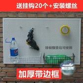 洞洞板 貨架展示架掛牆置物架五金工具收納架手機配件超市飾品貨架T