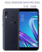 ASUS ZenFone Max Pro (M1) 32G ZB602KL 6 吋 4G + 4G 雙卡雙待 獨立三卡插槽 5000mAh 大電量 【3G3G手機網】