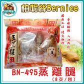 寵物FUN城市│柏妮絲Bernice BN-495蒸雞腿【8支/袋】帶骨雞腿肉 嫩雞腿 狗零食 雞肉
