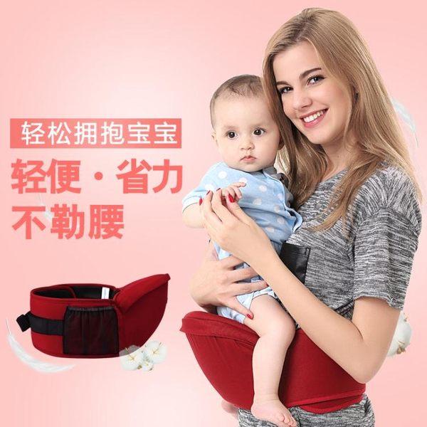 多功能嬰兒腰凳背帶前抱式四季用寶寶腰帶抱娃神器   LY2203『愛尚生活館』