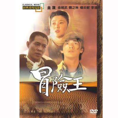 經典重現電影-冒險王(107)DVD 李連杰/關之琳/金城武