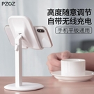 PZOZ手機桌面懶人支架無線充電ipad平板通用萬能升降可調節直播桌上支撐放手機的架子 晴天時尚