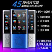 智慧型商務旅行AI翻譯機 4G插卡版LTE 可當分享熱點 1300萬畫速拍照翻譯 8G內存録音筆 出國必備品