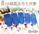 糊塗鞋匠 優質鞋材 C75 EVA絨面足弓七分墊 扁平足弓支撐 雙密度 減輕腳壓