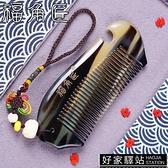 「錦斑」牛角梳套裝送禮天然板刮痧便攜定制刻字隨身梳子女生