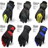 保暖手套 北緯35滑雪手套男女士冬季防水騎行摩托車防寒加絨棉保暖加厚冬天 免運 CY潮流