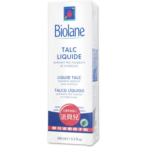 Biolane法貝兒 嬰兒液態痱子粉 100ml【新高橋藥妝】