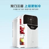 車載迷你小冰箱小型家用微型宿舍車家兩用製冷暖冰箱單雙門式 220vYYJ