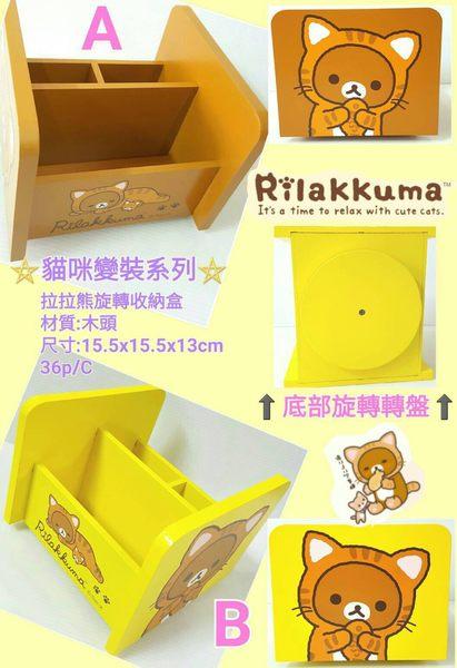 【震撼精品百貨】Rilakkuma San-X 拉拉熊懶懶熊~旋轉收納盒-黃色底