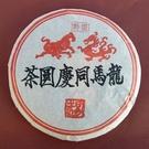 【歡喜心珠寶】【雲南易武龍馬同慶圓茶】特級品1999年普洱茶,熟茶357g/1餅,另贈老茶收藏盒