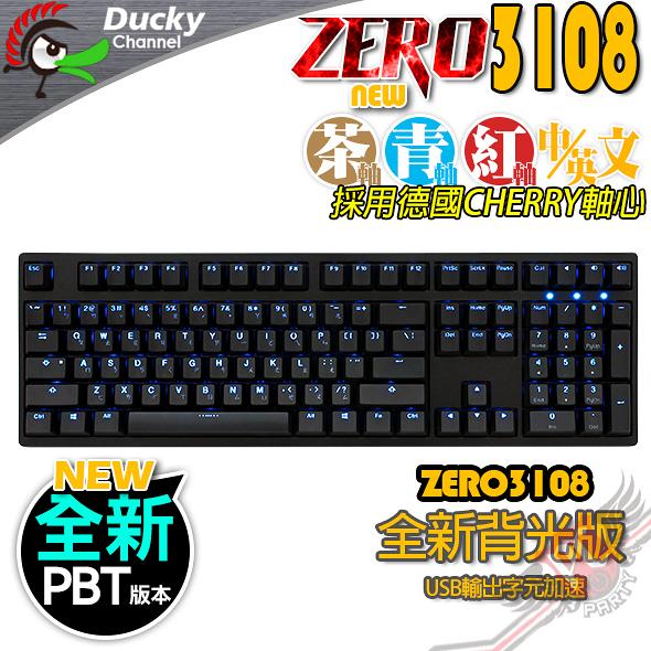 [ PC PARTY ] 創傑 Ducky Zero 3108 PBT 藍光版本 青軸 茶軸 紅軸 機械式鍵盤