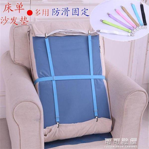彩色沙發墊固定扣床笠防滑調節鬆緊帶夾被子固定床單席夢思固定器 可可鞋櫃