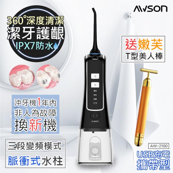 *雙12特惠價【日本AWSON歐森】USB充電式健康沖牙機/洗牙機(AW-2100)+贈Runve黃金美顏T棒