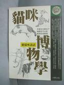 【書寶二手書T2/寵物_GKK】貓咪博物學_加藤由子