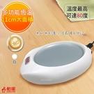 【勳風】電熱式保溫杯墊加熱杯墊保溫盤(HF-J888-W)夠溫夠暖