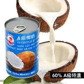 COCK A級椰奶★愛家純素 60%特濃椰漿 Vegan Coconut milk 素食料理 美食必備食材