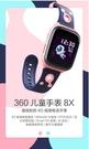 【保固一年 保證原廠】360 兒童電話手...