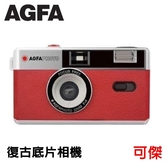 AGFA 愛克發 PHOTO 底片相機 傻瓜相機 傳統膠捲 相機 復古風格 紅色 熱銷商品 可重覆使用 可傑