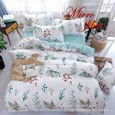 《竹漾》天絲絨雙人加大床包涼被四件組-漢普斯花園