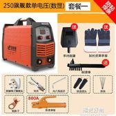 電焊機380v兩用全自動雙電壓家用小型全銅芯 220vNMS陽光好物