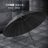 雙人超大號加固24骨商務防風黑色長柄雨傘男士戶外直桿傘