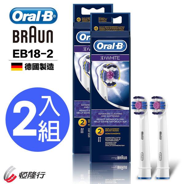 【德國百靈Oral-B】專業亮白刷頭EB18-2 (2袋經濟組)(全球牙醫第一推薦電動牙刷品牌)