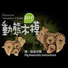 【收藏天地】台灣紀念品*十二生肖DIY動態木模-豬/ 擺飾 禮物 文創 可愛 小物 十二生肖