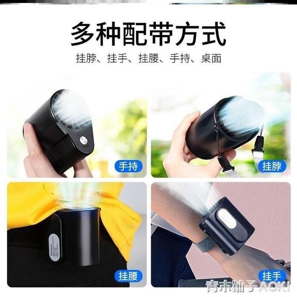 隨身腰行動降溫小風扇防暑神器腰電風扇迷你充電便攜戶外新款 青木鋪子