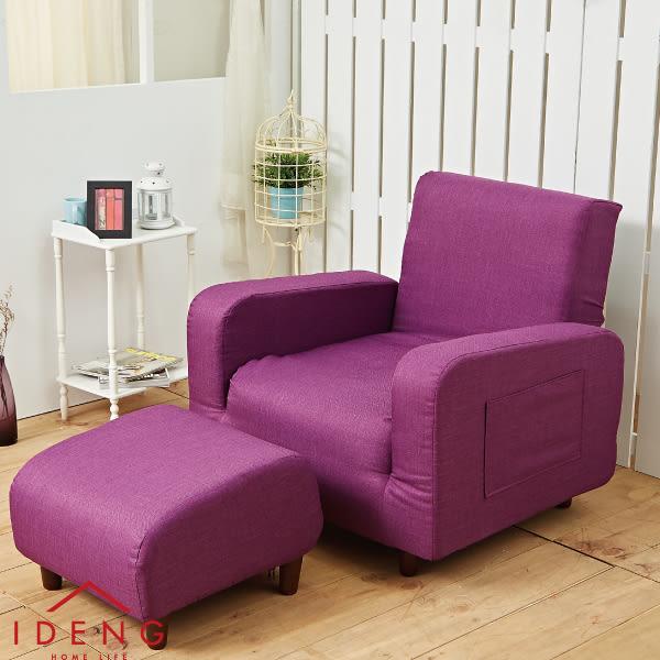 【伊登家居生活】『頂級曼得利』獨立筒沙發床/椅~附舒適小腳凳~【291】