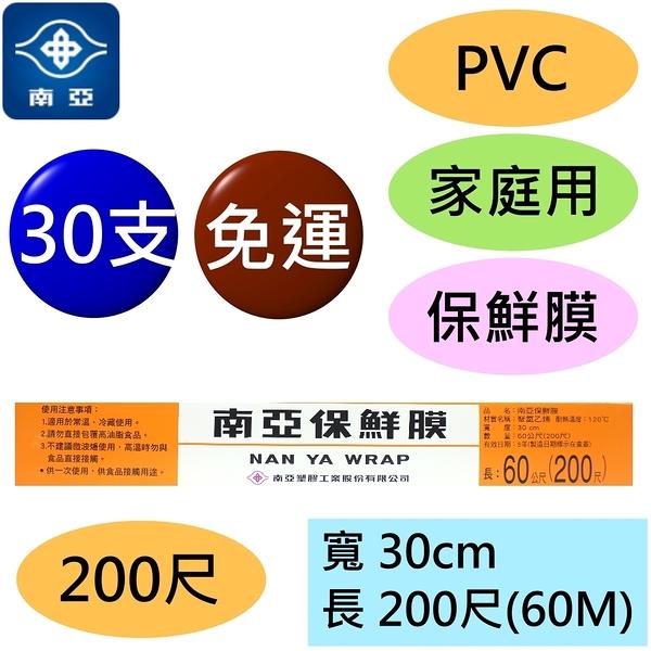 南亞 PVC 保鮮膜 家庭用 (30cm*200尺) (30支) 免運費