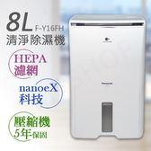 【國際牌Panasonic】8公升nanoeX清淨除濕機 F-Y16FH