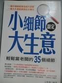 【書寶二手書T4/財經企管_HRB】小細節敲定大生意_袁愛洲