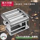 義大利 MARCATO 製麵機 AM-150-CLS (AMPIA經典款) 麵條機 擀麵器 切麵機  壓麵製麵機