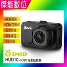 DOD UHD10【贈64G】4K GPS 汽車行車記錄器 區間測速 SONY STARVIES 保固三年