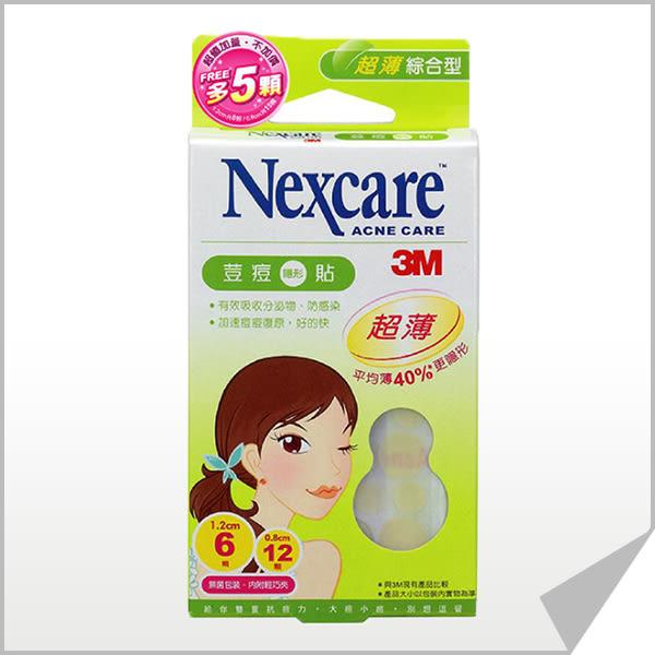 3M Nexcare 荳痘隱形貼 TA018+5-超薄綜合型(+5顆促銷包)