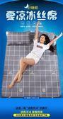 冰絲涼席 床墊子冰涼席降溫清涼墊1.8三件套夏天學生冰絲涼席1.5米1.2m0.9 igo 城市玩家